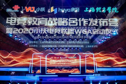 小沃科技携手虎牙直播、上海体育学院,共建电竞教育新生态