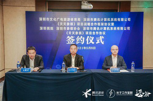 腾讯光子《天天象棋》与深圳市文化广电旅游体育局正式签约并将开启深度合作