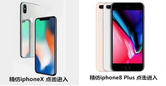 例如这款精仿 iPhone X,只要1680元,看图文是不是很诱惑?