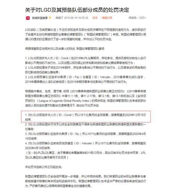 而LGD俱乐部也随之发布了处罚公告(部分内容):