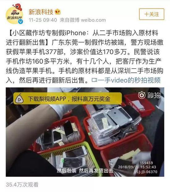 (图片来自微博@新浪科技)