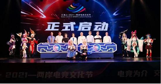 """《【煜星平台网站】2021两岸电竞文化节启动,腾竞体育、比心等发起""""英才育成计划""""》"""