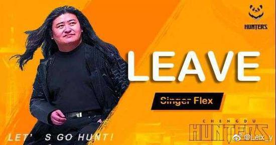 成都猎人队官宣:Leave正式加入,将于下赛季参赛