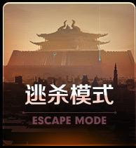 该模式中拥有超大的地图,能够容纳24个玩家或者50个玩家进行分队竞技。