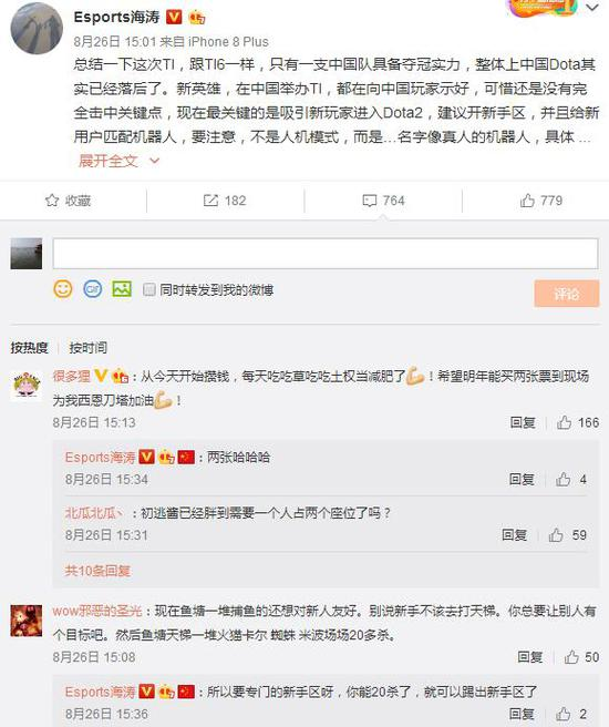 赛后不久知名解说海涛发表了一篇长文,谈了谈这次Ti的一些感想,原文如下: