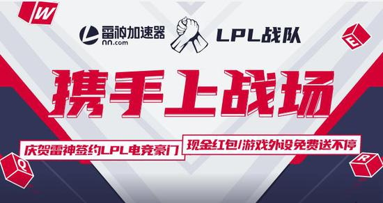 《【煜星注册平台】雷神加速器官宣签约LPL十大战队,邀您助力春决抽好礼!》