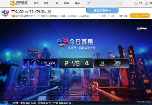 虎牙KPL:传奇的十一连胜,TS四比二击败广州TTG.XQ杀入败者组决战