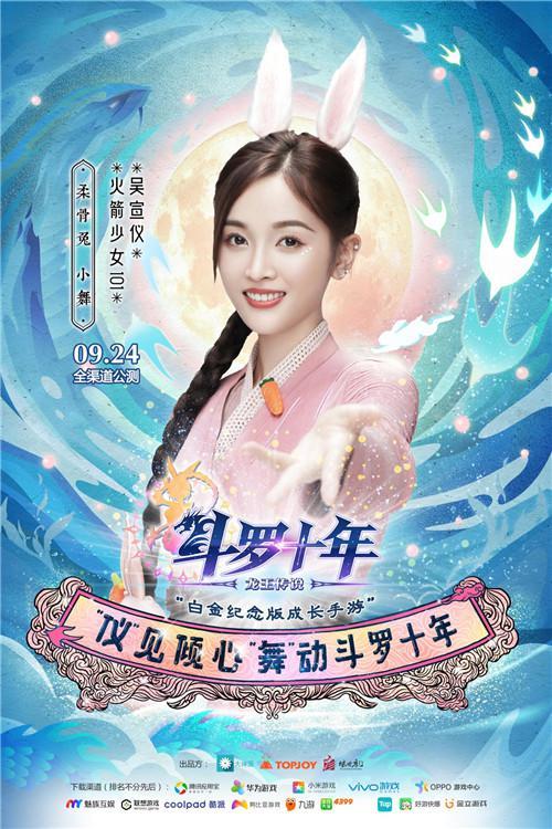 吴宣仪化身小舞《斗罗十年-龙王传说》新传奇