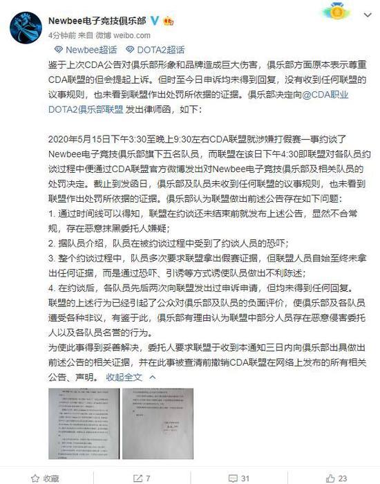 《【煜星网上平台】上诉未果:Newbee向CDA发送律师函》