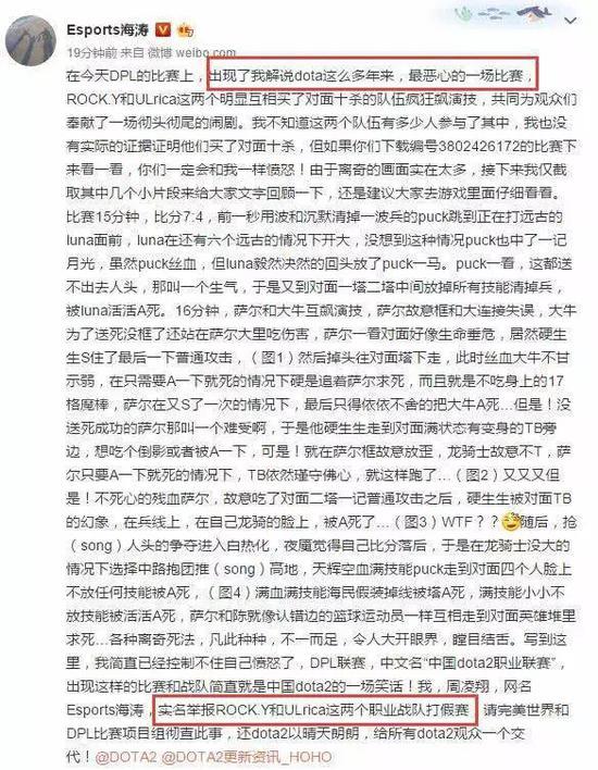 知名Dota2解说海涛赛后在微博实名举报这两支战队