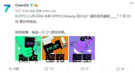 《【煜星注册平台】China Joy盛会哪些看点值得关注?网友:ColorOS请来了电竞No.1!》