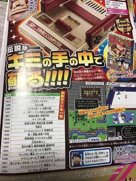 任天堂推出少年JUMP特别版FC 收录20款作品