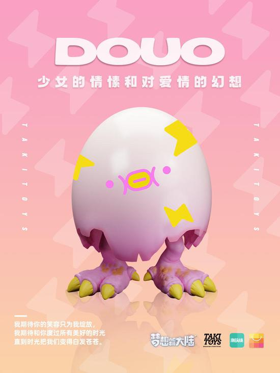 """《【煜星注册平台】TakiToys X 梦想新大陆 一场围绕""""蛋""""而引发的梦幻联动》"""