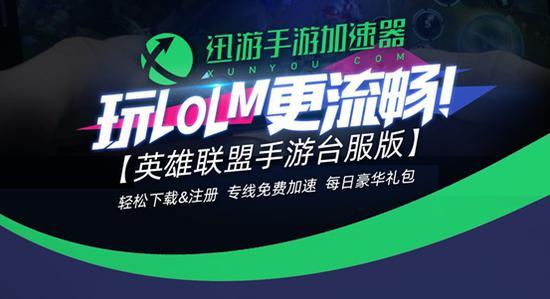 《【英雄联盟】英雄联盟手游台湾公测时间公布,迅游手游加速器免费加速到结束!》