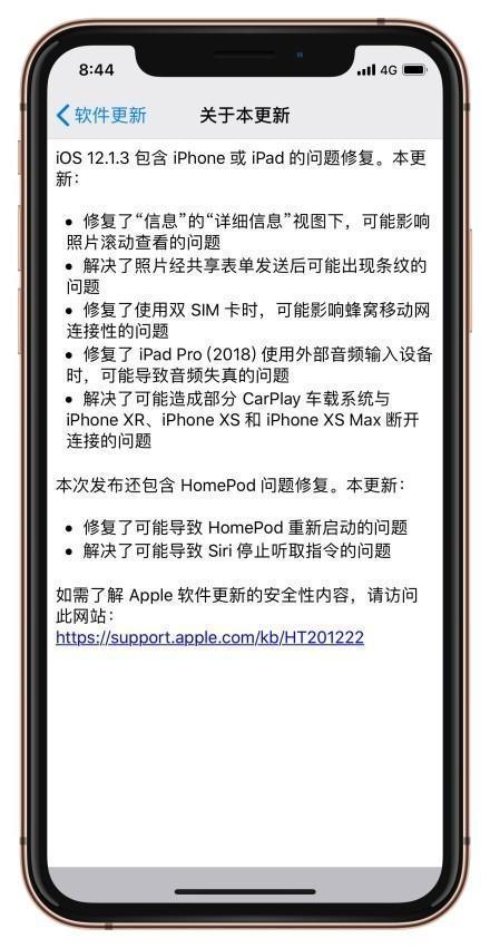 苹果正式发布iOS 12.1.3 多个漏洞被修复