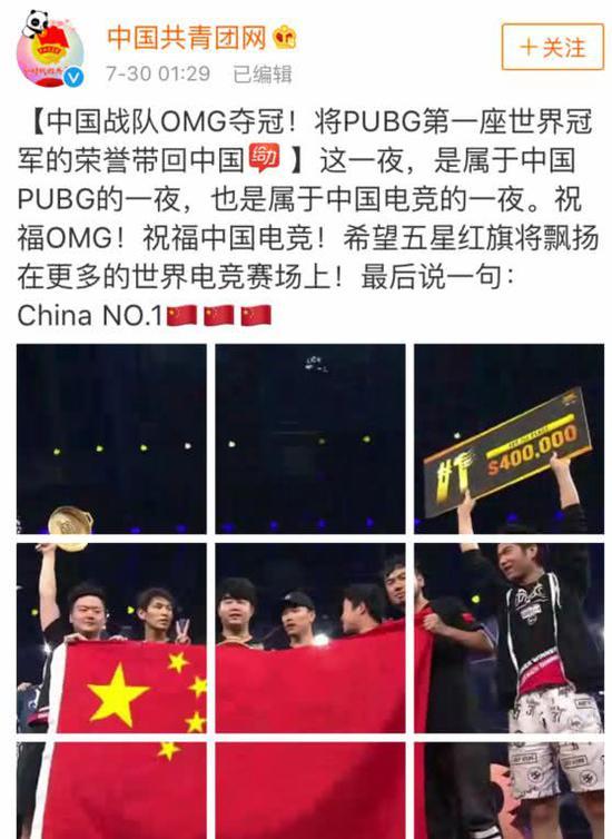 共青团和人民电竞都通过官博对OMG的夺冠表示了祝贺