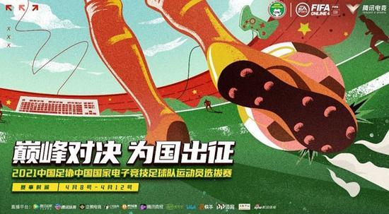 《【煜星品牌】中国国家电竞足球队开始选拔 只招7名正式参赛选手》