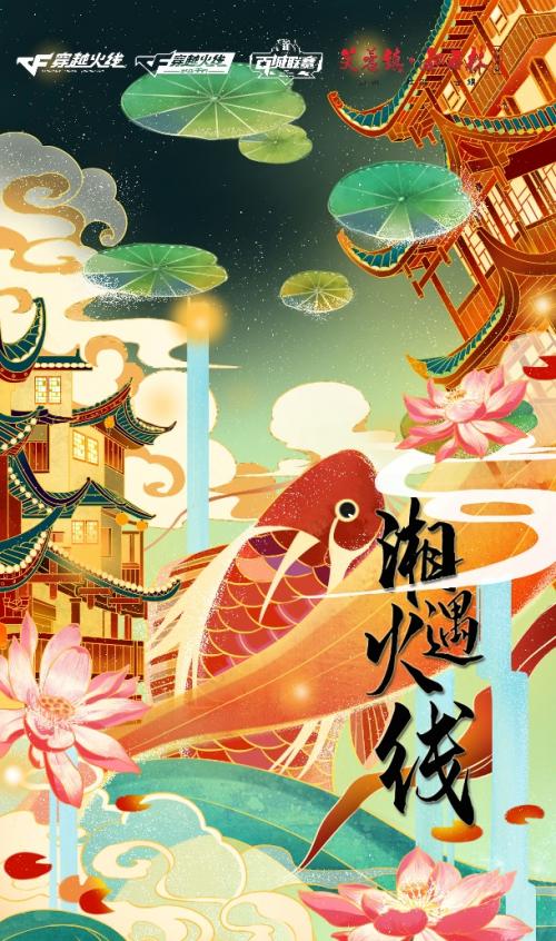 《【穿越火线·百城联赛】为家乡而战— — 2020年穿越火线·百城联赛湖南省赛火热开启!》