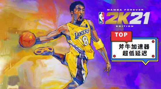 《【煜星平台网站】《NBA 2K21》普通版和曼巴永恒版怎么选,斧牛加速器率先支持》