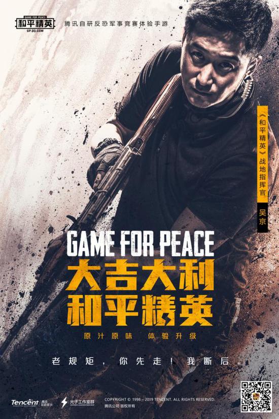 《和平精英》代言人—吴京