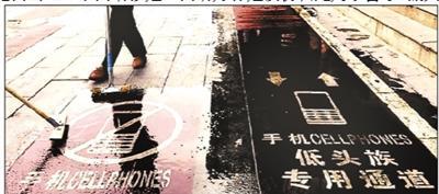 """""""低头族专用通道""""亮相西安 市民:纵容走路玩手机"""