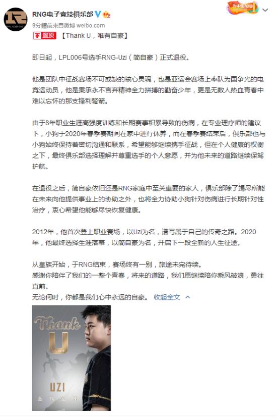 《LOL》选手Uzi宣布退役:身体条件不允许再战斗了