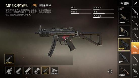 MP5K冲锋枪