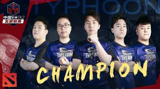 Faith带领队友夺得中国DOTA2发展联赛冠军