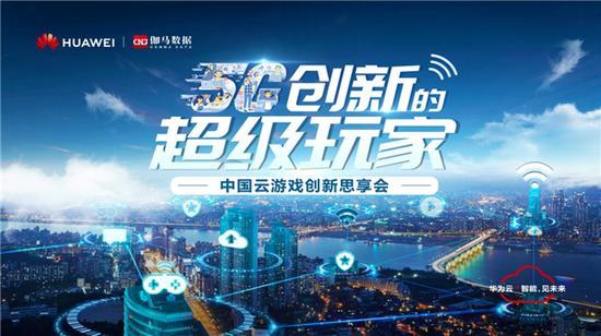 """云游戏思享会受业界追捧 争当""""5G创新的超级玩家"""""""
