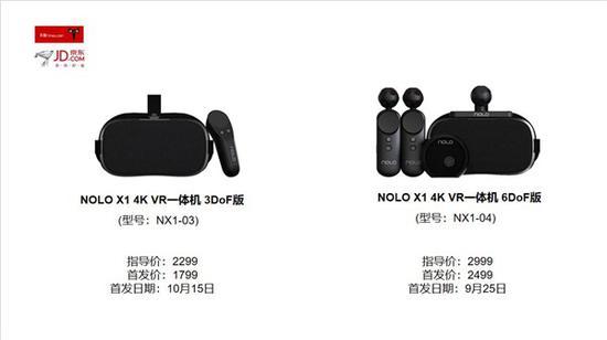 """""""国民级 """"VR游戏机来了!NOLO X1 4K VR一体机即将开售"""