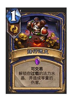 """【蜗牛电竞】炉石传说""""暴风城下的集结""""现已上线"""