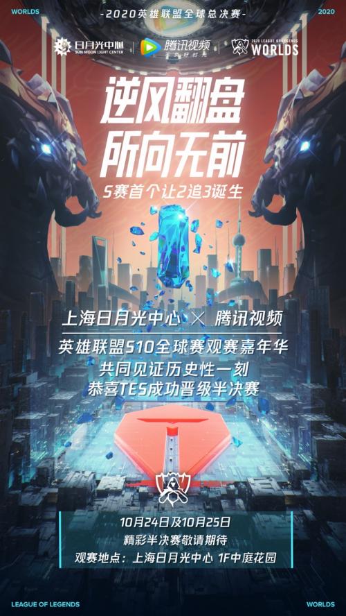 《【煜星平台网】日月光携手腾讯视频,共享英雄联盟S10全球赛嘉年华》