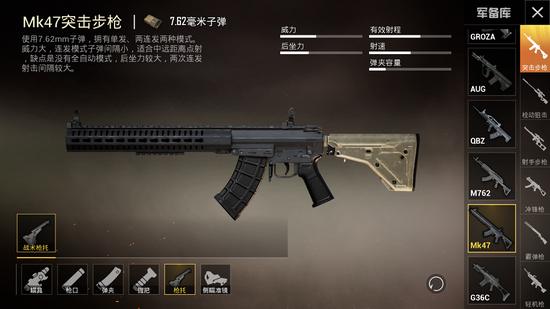 MK47新增枪托