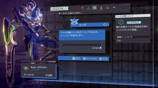 白金新作《星神链》战斗演示 可搭载5种形态的Legion