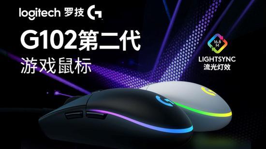 历久弥新 实力重袭 全新罗技G102第二代游戏鼠标上市整装待战