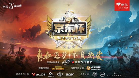 2020京东杯电子竞技大赛S1重磅回归 主播赛揭开大战序幕