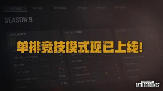 《【煜星品牌】《绝地求生》9.1更新上线帕拉莫战场,用迅游加速器流畅吃鸡》