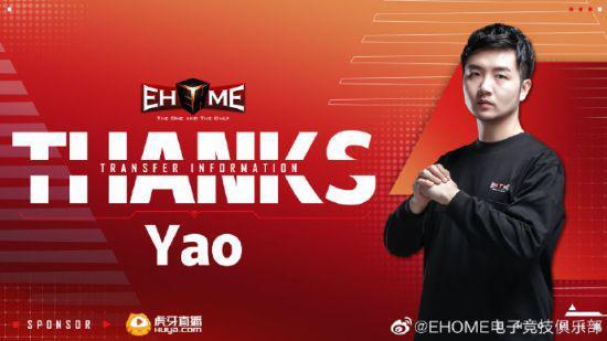EHOME公告:Yao正式卸任教练一职