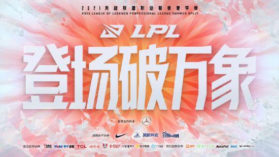《英雄联盟》LPL夏季赛将于6月7日开战 登场破万象
