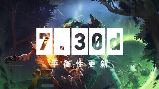 【博狗扑克】DOTA2更新日志:7.30d平衡性改动