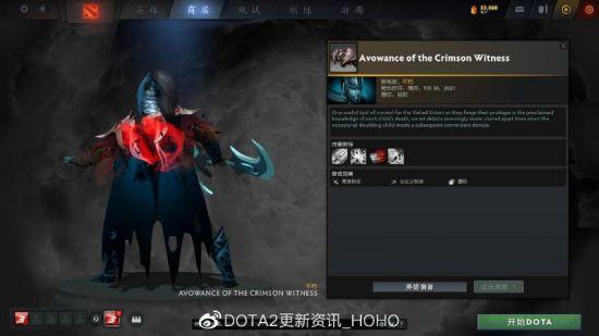 【博狗扑克】DOTA2更新:TI10猩红见证者珍藏加入游戏