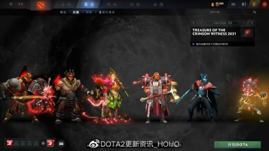 DOTA2更新:TI10猩红见证者珍藏加入游戏