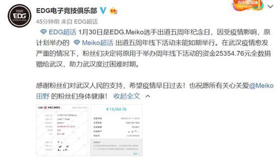【天龙扑克】FPX、EDG战队先后向武汉捐款援助疫区,TheShy低调捐款直播感谢粉丝
