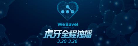 全球高手集结虎牙与Weplay联合举办Dota2线上慈善赛