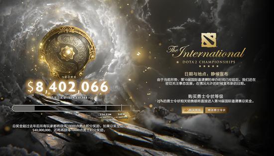 真香!《DOTA2》TI10总奖金池已超840万美元