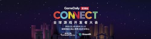 全球游戏开发者大会11月10号正式开启
