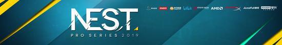 NEST总决赛首日:Syman