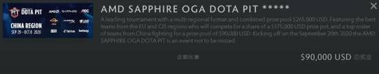 【天龙扑克】DOTA PIT 第三赛季月底来袭,客户端门票已经就位
