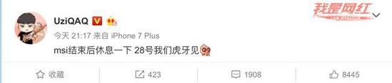 Uzi微博宣布休息 或将缺席德杯比赛