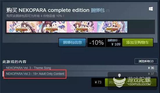 """""""艹猫""""(《Nekopara》)游戏本体并不支持H,但玩家可以购买一些""""曲线救国""""的补丁"""